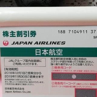 ジャル(ニホンコウクウ)(JAL(日本航空))のJAL 日本航空 株主優待券 1枚 2019.11.30まで(その他)