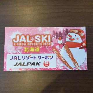 ジャル(ニホンコウクウ)(JAL(日本航空))のJAL 北海道 リゾートクーポン 一冊8枚(スキー場)
