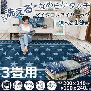 コスパ抜群☆ふかふか洗えるラグマット ビンテージアメリカン3畳190×240cm