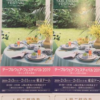 テーブルウェア フェスティバル2019 招待券(2枚セット)(その他)