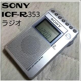 ソニー(SONY)のSONY FM/AM2BAND ICF-R353 ポケットラジオ(ラジオ)