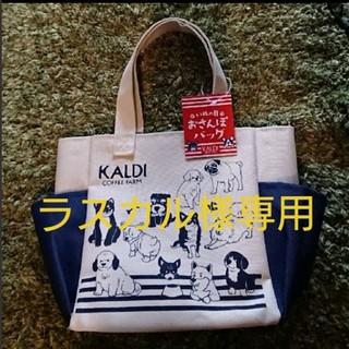 KALDI - カルディ  KALDI  犬 おさんぽバッグ  紙袋つき