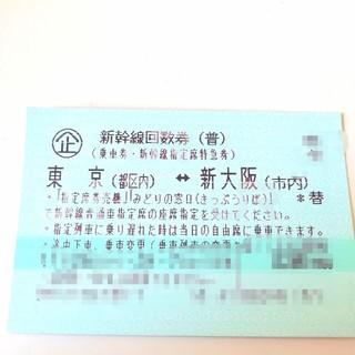 ジェイアール(JR)の新幹線回数券東京↔新大阪 1枚(鉄道乗車券)