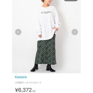 カスタネ(Kastane)の小花柄マーメイドスカート!新品(ロングスカート)