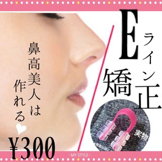 ノーズアップ  ❤︎ 鼻矯正 理想鼻 鼻整形 300円 送料込 新品未使用(フェイスローラー/小物)