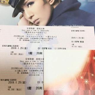 1月25日 星組 宝塚大劇場 霧深きエルベのほとり S席2枚!(演劇)