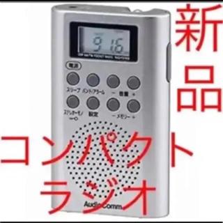 コンパクトラジオ(ラジオ)