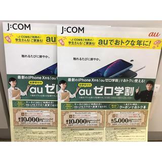 【2枚セット】au jcom クーポン 関東限定 j-com 原本送付(その他)