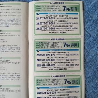 エーエヌエー(ゼンニッポンクウユ)(ANA(全日本空輸))のANA  株主優待 冊子(その他)