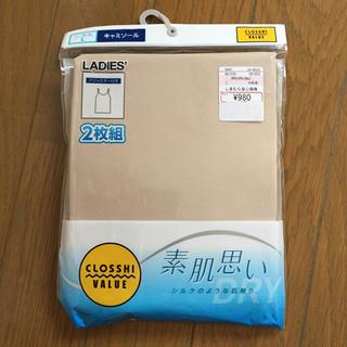 シマムラ(しまむら)のレディース L キャミソール 2枚 新品 肌着 下着 インナー (キャミソール)