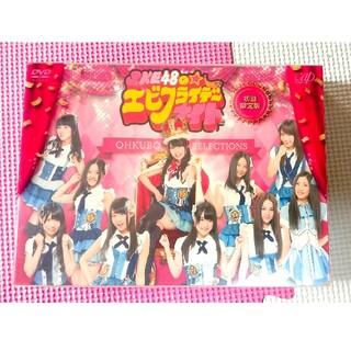 エスケーイーフォーティーエイト(SKE48)の「SKE48のエビフライデーナイト DVD-BOX〈初回限定版・4枚組〉」(ミュージック)
