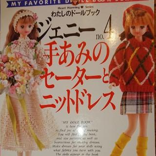 ジェニー no.4 手あみのセーターとニットドレス