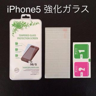 iPhone 5/5c/5s 強化ガラス(モバイルケース/カバー)