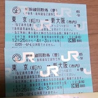ジェイアール(JR)の新幹線 東京~新大阪 チケット2枚(鉄道乗車券)