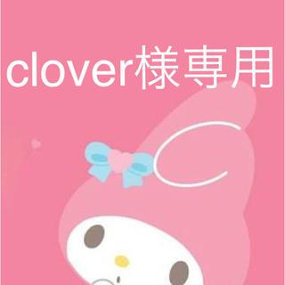 clover様専用【取扱注意】(宛名シール)
