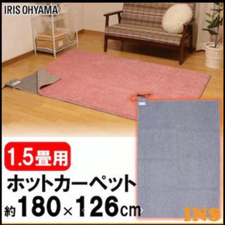 ホットカーペットIHC-15-H 1.5畳(ホットカーペット)