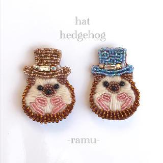 ハットハリネズミ ビーズ刺繍ブローチ