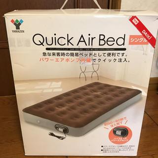 ヤマゼン(山善)のaaa様専用   エアー ベッド  YAMAZEN(簡易ベッド/折りたたみベッド)