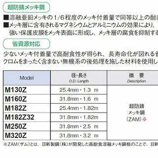 マスプロ電工 アンテナマスト 長さ1.6m マスト径31.8mm M160Z(その他)