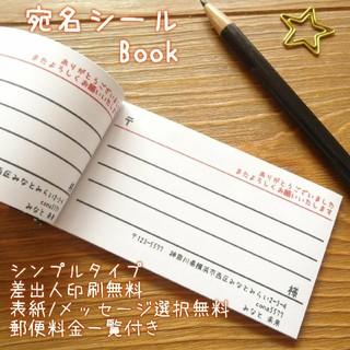 リピ多数☆宛名BOOK☆シンプルタイプ☆便利な郵便料金一覧つき☆(宛名シール)