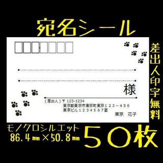 宛名シール 50枚 足跡(宛名シール)
