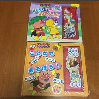 アンパンマン - ☆新品 絵本☆ アンパンマン マグネット絵本 2冊セット