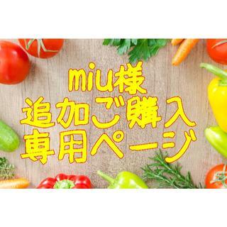 ★♡miu♡様追加ご購入専用ページ(野菜)