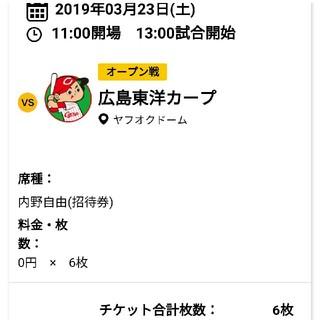 6枚分 ソフトバンク ×広島 3/23 オープン戦 内野自由(野球)