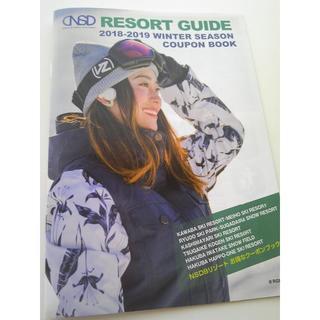 日本スキー場開発 RESORT GUIDE(ウィンタースポーツ)