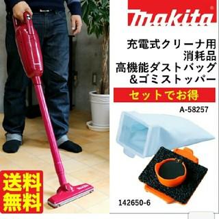 マキタ(Makita)のマキタ充電式コードレスクリーナー用高機能ダストパック(掃除機)