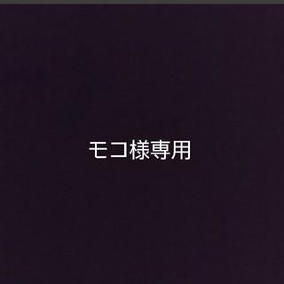 モコ様専用!!(その他)
