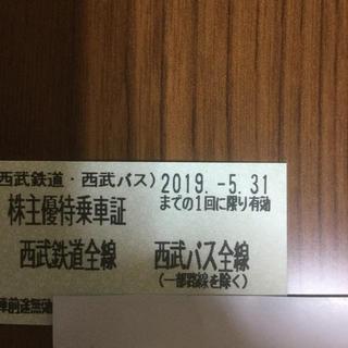 西武鉄道株主優待乗車証30枚(鉄道乗車券)