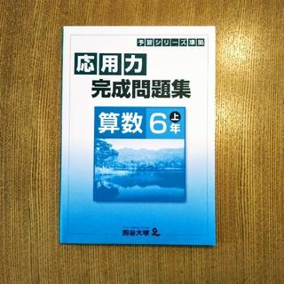 四谷大塚 応用力完成問題集 算数 6年上 予習シリーズ準拠