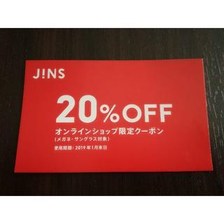 ジンズ(JINS)のJINS オンラインストア限定20%offクーポン(ショッピング)