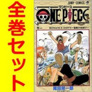 集英社 - ワンピース 新品 全巻セット 1〜91巻