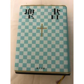 聖書(人文/社会)