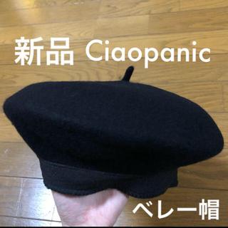 チャオパニック(Ciaopanic)の【新品】Ciaopanic(チャオパニック) ベレー帽(ハンチング/ベレー帽)