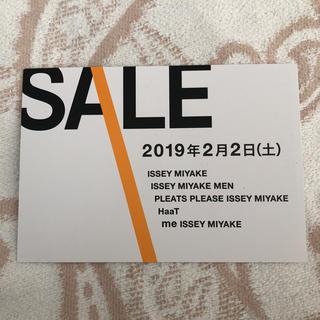 イッセイミヤケ(ISSEY MIYAKE)のイッセイミヤケ ファミリーセール(ショッピング)