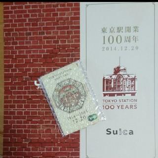 東京駅開業100周年記念Suica(鉄道乗車券)