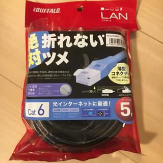 バッファロー(Buffalo)の【新品未使用】LANケーブル5m(PC周辺機器)