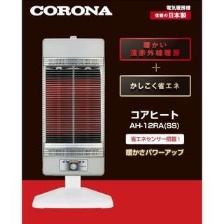 コロナ(コロナ)の新品 コロナ コアヒート(電気ヒーター)