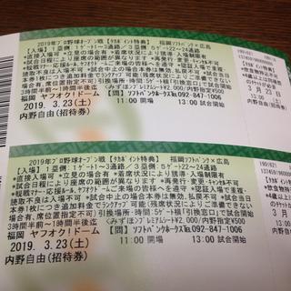 3/23 福岡ソフトバンクホークスVS広島東洋カープ 内野自由席ペア 1(野球)