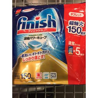 アースセイヤク(アース製薬)のコストコ フィニッシュ キューブ 150粒 1袋 凝縮パワーキューブ(洗剤/柔軟剤)