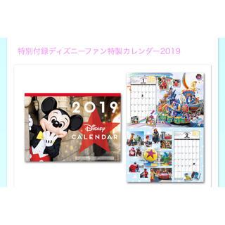 ディズニー(Disney)のディズニーFAN 2月号 2019年カレンダー(アート/エンタメ/ホビー)
