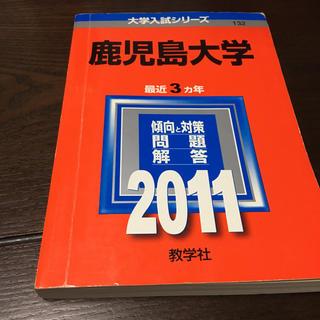 教学社 - 鹿児島大学