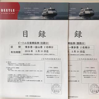 ジェイアール(JR)のビートルペア往復乗船券・福岡⇄釜山(その他)