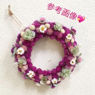センニチコウと花かんざしのラブリーリース