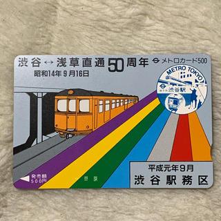 メトロカード 500円(鉄道乗車券)