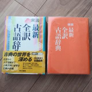 トウキョウショセキ(東京書籍)の東書 最新 全訳 古語辞典(参考書)