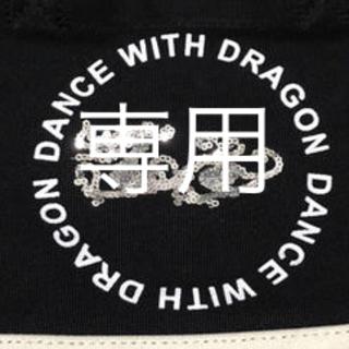 ダンスウィズドラゴン(Dance With Dragon)のエルメス樣 専用(バッグ)